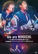 DVD「We are NIKOICHI.〜心、耕してる?今日も風、吹いてる?〜」
