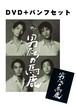 劇団スパイスガーデン第7回公演「男たちの馬鹿」DVD&パンフレットセット