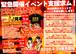 3月8日ライブスポンサー「SPゴールデンチケット」10000円