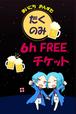 【6h】20:00~2:00毎日営業宅飲みルーム!【No.1】