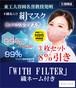 ☆8%OFF☆ 高機能マスク3枚SET 天然と科学の力『ナノ×シルクマスク』不織布入り「WITH  FILTER」の織ネーム付き
