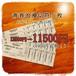 ネットショップ限定!早割!:青春浪漫切符5枚【通常12,500円(税込)→11,500円(税込)】