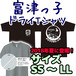 富津っ子ドライTシャツ
