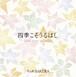 DSCD-1001 四季こそうるはし(伊東奈津代、田中桂子/眼龍義治編曲/CD)