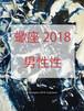 2018 蠍座(10/23-11/21)【男性性エネルギー】