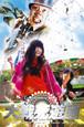 「大戦死遊園」DVD