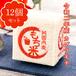 真空パック米カグラモチ(もち米)12個セット