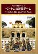 アジアの民間ゲーム① 『ベトナムの民間ゲーム』/双天至尊堂