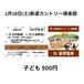 【チケット・子ども】1月18日(土)鉄道カントリー倶楽部(阪堺電車)