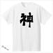【送料無料】神T 面白Tシャツ かわいいTシャツ 送料無料?神だな!