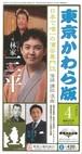 東京かわら版 2009(平成21)年4月号