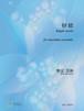 O0501 Ripple marks(Marimba/M.OKUSADA/Score)