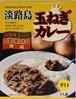 【お手頃価格で美味な味‼️】淡路島 玉ねぎカレー〈辛口〉