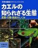 カエルの図鑑 カエルの知られざる生態—変態・行動・脱皮のしくみ