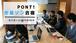 【3/10~11】Pont!作業ソン合宿