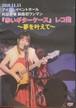 【DVD☆阿部静華】2018.11.11 釧路『アイコムイベントホール』初ワンマンライブSP DVD