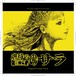 ③「虐待の国のサラ」サウンドトラックCD(支援)