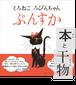 【本と干物】くろねこ ろびんちゃん ぷんすか+九鬼の干物+ブックチャーム セット販売