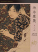 2021年 池永康晟カレンダー(サイン入り)Ikenaga Yasunari Calendar 2021