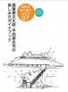 『国重要文化財・平田家住宅の楽しみ方ガイドブック』