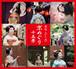 写真集「舞妓 ふく乃 京めぐり 十五景」 花名刺付き