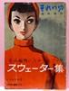 それいゆ臨時増刊  スウェーター集  毛糸編物のスタイルブック