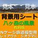 八ヶ岳の風景【有料版】 Nゲージ鉄道模型ジオラマ背景