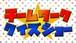 老人ホーム向けレクリエーションキット「チームワーククイズショー」台本・問題用フリップ1回分