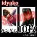 【チェキ・ランダム10枚】idyako(THE・PISTOL)