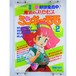 Magical Princess Minky Momo Fanroad - A3 size Japanese Anime Poster