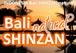 インドネシア バリ・アラビカ神山 ナチュラル
