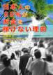 日本人の98%がお金を稼ぐことができない理由(pdf版)