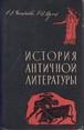 「古代ギリシャ文学の歴史」 Наталия Чистякова, Наталия Вулих