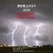 ストーム・チェイサー【2018年カレンダー】-空を見上げよう