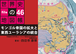 <PDF版>モンゴル帝国の拡大と東西ユーラシアの統合【タブレットで読む 世界史の地図帳 file46】[BKD0146]