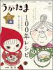 うかたま30号(100年レシピ)