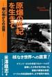 原爆の世紀を生きて ―爆心地(グラウンド・ゼロ)からの出発―/米澤鐡志