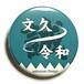 缶バッジ【文久〜令和×だんだら】浅葱色