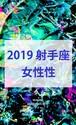 2019 射手座(11/22-12/21)【女性性エネルギー】