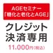 AGEセミナー「糖化と老化とAGE」