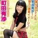 町田有沙 萌え萌え4 【DVD】