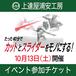 【2018年10月13日(土)浦安工房イベント】たった40分でカットとスライダーをモノにする!