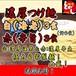 濃厚つけ麺・白(海老)3食セット+赤(辛旨)3食セット【送料お得】