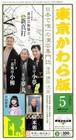 東京かわら版 2015(平成27)年5月号