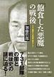 「飽食した悪魔」の戦後:731部隊と二木秀雄『政界ジープ』
