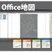 群馬県のoffice地図データ