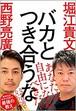【直筆サイン本】『バカとつき合うな』|堀江貴文/西野亮廣
