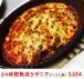 【2~3人前】野菜たっぷり!カンティーニ特製24時間熟成ラザニア