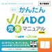 かんたんJimdo完全マニュアル 改訂新版(電子書籍・iBooks対応版)