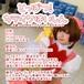4/23 カラオケ配信ご支援BOX